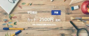 平日限定。学割!!カット2,500円