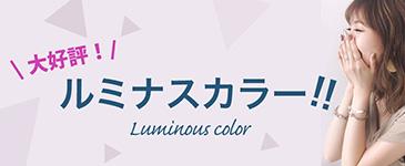 ルミナスカラー 誕生
